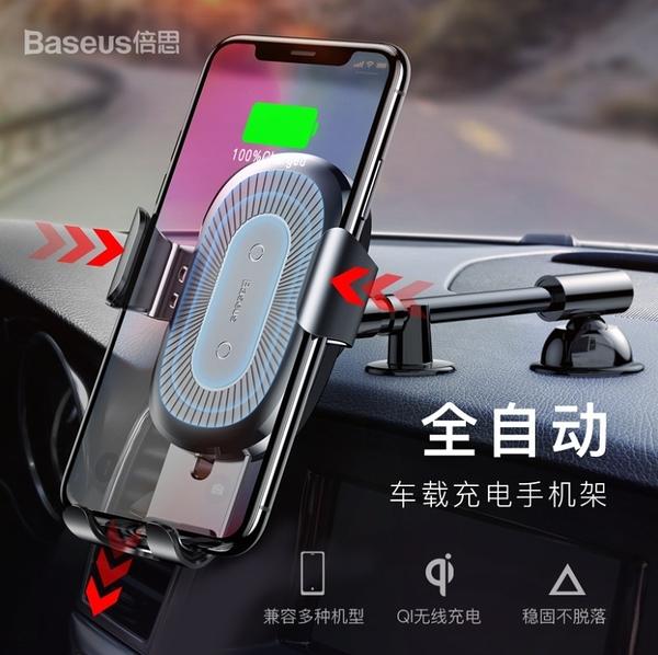 88柑仔店~倍思 粘貼式重力支架無線充適用於iPhoneX車載手機快充 通用導航