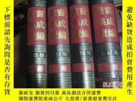 二手書博民逛書店叢書集成續編罕見史部 第51冊Y14961 見圖 上海書店 出版