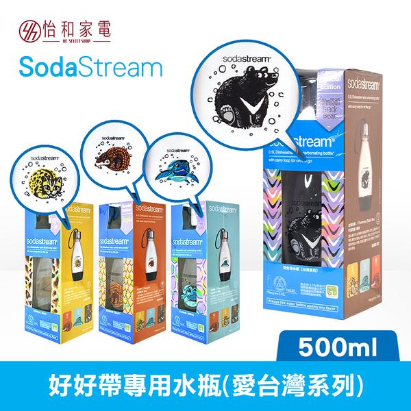 Sodastream 愛台灣動物 好好帶專用水瓶【台灣黑熊/石虎/綠蠵龜/穿山甲】500ml