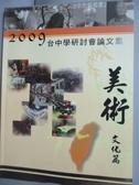 【書寶二手書T7/文學_XEB】2009台中學研討會:美術文化篇論文集_黃國榮