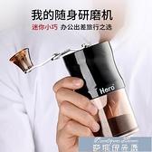 磨豆機 咖啡豆研磨機手搖磨粉機迷你便攜手動咖啡機家用粉碎機 - YYJ 麥琪精品屋