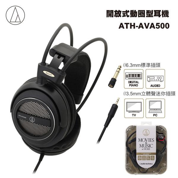 【94號鋪】日本 鐵三角 ATH-AVA500開放式動圈型耳機(買就送超值五喜包)