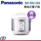 【信源】)10人份【Panasonic 國際牌】機械式電子鍋 SR-RN189 / SRRN189