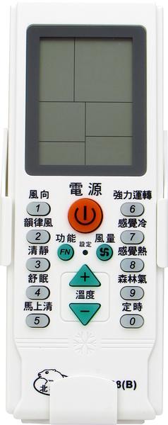 【萬用型 AC-808】 北極熊 萬用冷氣遙控器 800合1 對應 任何廠牌冷氣皆可適用