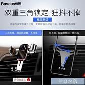 車載手機架汽車用支架導航車上支撐出風口重力萬能通用型支駕 快速出貨