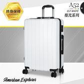 《熊熊先生》美國探險家American Explorer 終身保修 29吋行李箱 霧面蜂巢紋 輕量 A52 極光系列