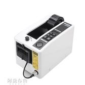110~220V全自動膠帶機膠紙切割機M-1000 膠紙機膠紙封口機封箱膠帶切割機 雙12
