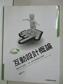 【書寶二手書T1/大學資訊_ETY】互動設計概論_葉謹睿