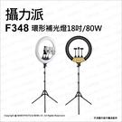 【可刷卡】攝力派 F348 LED環形補光燈 18吋明肌燈 80W 最多可架3機 直播燈 環形燈 補光 薪創數位