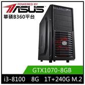 (八代 i3系列)華碩B360平台[飛輪先鋒]i3四核GTX1070獨顯SSD電玩機