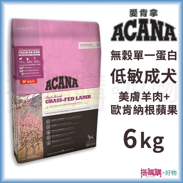 ACANA愛肯拿『 無穀單一蛋白低敏 美膚(羊肉+蘋果)』6kg【搭嘴購】