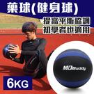 MDBuddy 6KG藥球(健身球 重力球 韻律 訓練≡排汗專家≡