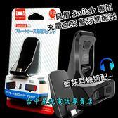 【NS週邊】☆ 良值 SWITCH 充電立架 藍牙適配器 耳機音響 支援 PS4 / PC ☆【L187】台中星光電玩
