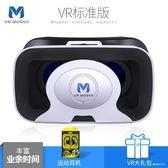 4代vr眼鏡眼睛頭戴式智能手機專用3d虛擬現實電影遊戲一體機蘋果