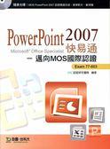 (二手書)PowerPoint 2007 快易通:邁向MOS國際認證 EXAM 77-603