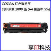 【享印科技】HP CC533A/304A  紅色副廠碳粉匣 適用 CP2020/CP2024/CP2025/CP2026/CP2027/CM2320