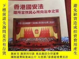 二手書博民逛書店罕見紫金雅致2020年6月號香港國安法理所富人民心所向治本之策Y313389