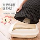 [拉拉百貨]出清※大L-雙層格狀貓砂墊 防濺貓砂盆落砂墊 過濾墊 廁所蹭腳墊 寵物腳踏墊