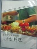 【書寶二手書T8/餐飲_XEV】吳恩文的快樂廚房2-手創料理_吳恩文