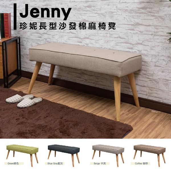 Jenny珍妮 長型沙發棉麻椅凳/長椅bench 四色【BN】