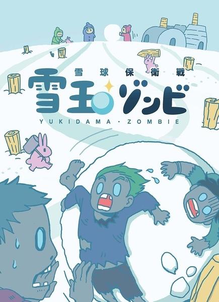 『高雄龐奇桌遊』 雪球保衛戰 雪球僵屍 繁體中文版 正版桌上遊戲專賣店