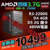 【10499元】全新AMD RYZEN R3-2200G四核3.7G主機2G獨顯極速SSD+480W遊戲順暢可刷卡勝I3