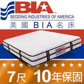 美國BIA名床-Oakland 獨立筒床墊-6×7尺特大雙人 10年保固 比利時奈米竹炭布 防蹣抗菌 除濕除臭