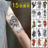 15張防水紋身貼男女持久仿真老虎老鷹狼頭圖騰刺青紋身貼紙 【好康八八折】