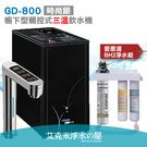 宮黛GD-800 櫥下觸控式冰溫熱三溫飲水機(時尚銀) .搭愛惠浦QL3-BH2抑垢生飲淨水組 .免費到府安裝
