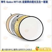 神牛 Godox RFT-06 柔金銀白金透光五合一套裝 摺合彈跳展開 反光板 60公分 RFT-06/60x5 公司貨