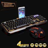 機械鍵盤 金屬機械手感鍵盤滑鼠套裝USB接口有線背光電腦游戲鍵鼠發光