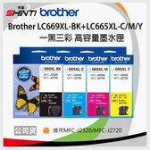 【四色一組】brother LC-669 XL-BK +LC-665 XL C/M/Y 一黑三彩 原廠盒裝墨水匣 - ( 適MFC-J2320,MFC-J2720 )