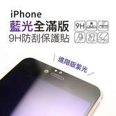 9H鋼化螢幕玻璃保護貼(iPhone藍光滿版) 手機保護貼 耐刮保護貼【QQA55】玻璃保護貼
