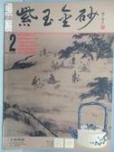【書寶二手書T1/雜誌期刊_QIV】紫玉金砂_2期_普洱茶專輯(上)