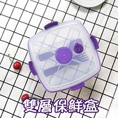 保鮮盒 飯盒-雙層方形防漏可微波密封盒2色73pp684[時尚巴黎]
