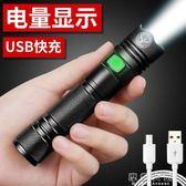 USB強光手電筒可充電超亮多功能特種兵迷你遠射5000戶外防水小L2『摩登大道』