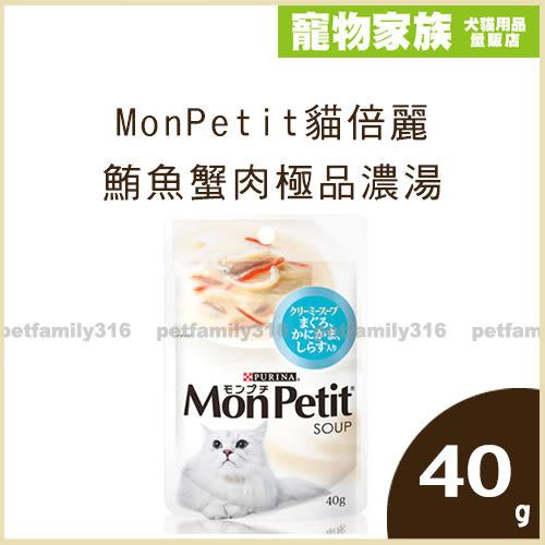 寵物家族-MonPetit貓倍麗鮪魚蟹肉極品濃湯40g