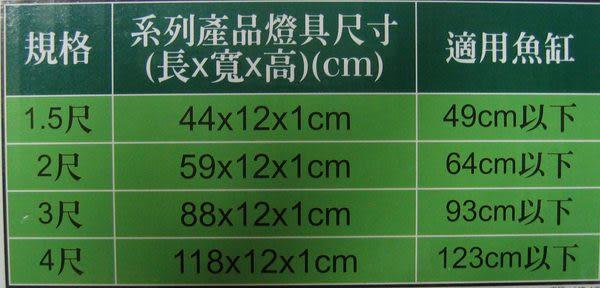 【西高地水族坊】Mr.Aqua水族先生 MA3超亮光LED燈1.5尺