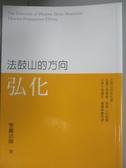 【書寶二手書T7/宗教_OKG】法鼓山的方向-弘化_財團法人法鼓山文教基金會-法鼓文化