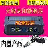(百貨週年慶)汽車胎壓監測器內置外置太陽能胎壓監測器儀器報警器無線 XW