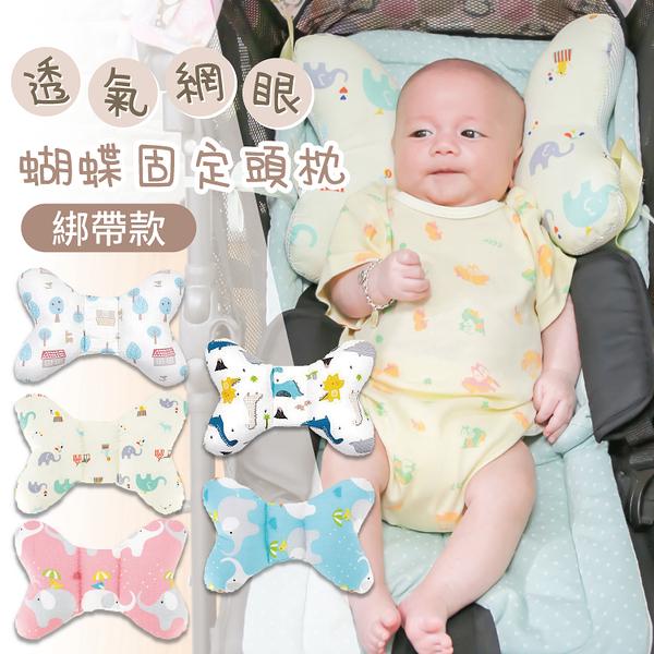 母嬰專營店 透氣網眼蝴蝶固定頭型枕(綁帶款) 涼感枕 防扁頭 定型枕 嬰兒枕 寶寶枕【FB0008】
