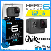 新品上市 - GoPro HERO6 Black (忠欣公司貨)