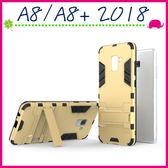 三星 2018版 A8 A8+ 鎧甲系列保護殼 自帶支架 變形盔甲手機殼 手機套 全包款保護套 鋼鐵俠外殼