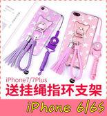 【萌萌噠】iPhone 6 / 6S (4.7吋) 時尚閃粉星星保護殼 貓咪支架 流蘇掛繩 全包矽膠軟殼 手機殼 外殼