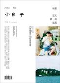 小日子享生活誌 7月號/2020 第99期:如果夏天 能一直延長