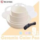 不沾鍋具 【T0152】IRIS 馬卡龍陶瓷塗層IH不沾鍋具9件組 收納專科