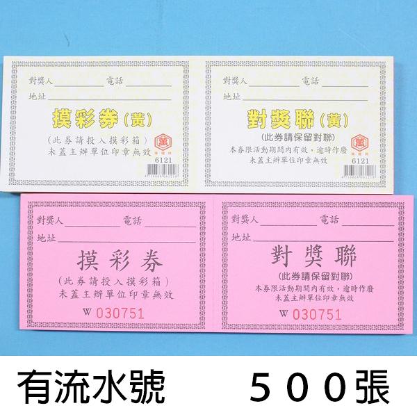 抽獎卷 摸彩券 萬國6121R 抽獎券 摸彩卷/一包10本入(每本50張)共500張入(定35)-有流水號