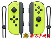 =南屯手機王=【現貨】任天堂 Nintendo Switch Joy-con(左右手套裝) - 黃  宅配免運費