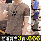 任選3件666短袖T恤韓版休閒風花色英文裝飾百搭短袖T恤【08B-B1264】