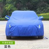 速騰CC新朗逸帕薩特專用車衣邁騰桑塔納凌渡高爾夫67車罩  潮流前線